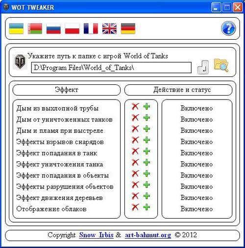 WOT TWEAKER для World of Tanks 0.9.16