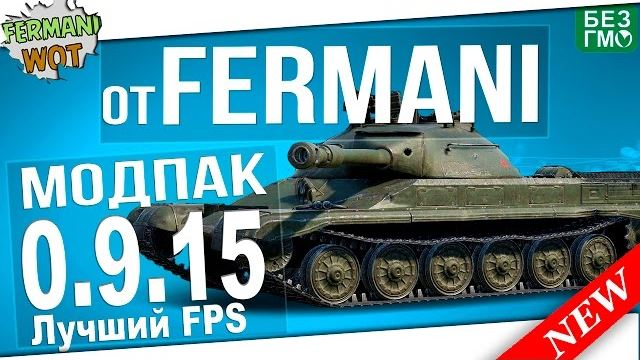 МодПак от Fermani Лучший FPS для World of Tanks 0.9.16