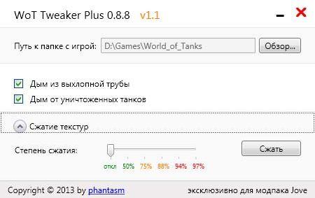 WoT Tweaker Plus с облегченными текстурами от Jove для World of Tanks