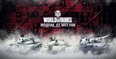 Моды Вот Фан / Modpack Wot Fan для World of Tanks