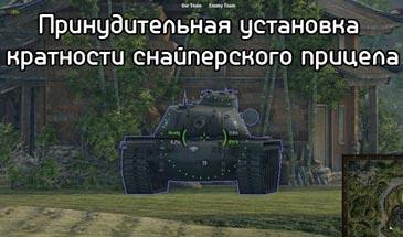 Принудительная установка кратности прицела для World of Tanks 0.9.16