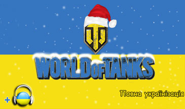 Українська локалізація World of Tanks 0.9.16