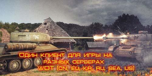 Один клиент для игры на любых серверах (cn, eu, kr, ru, sea, us) для World of tanks 0.9.16