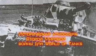 Историческая атмосфера Второй Мировой войны (WWIIHWA) для World of Tanks