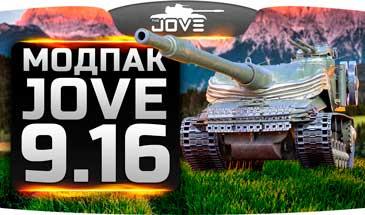 Моды от Джова (Модпак Jove расширенный) для World of Tanks