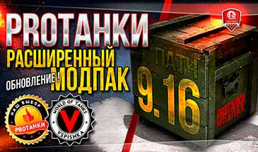 ���� �� �������� ����������� ������ ��� World of Tanks 0.9.15.0.1