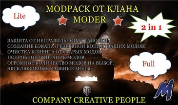 Клановый модпак MODER (Full - Light) для World of Tanks 0.9.16