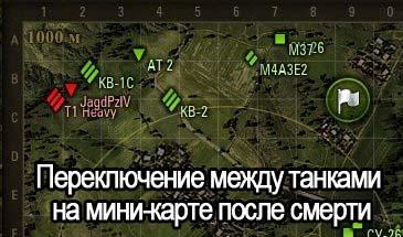 Переключение между танками на мини-карте после смерти для World of Tanks 0.9.16