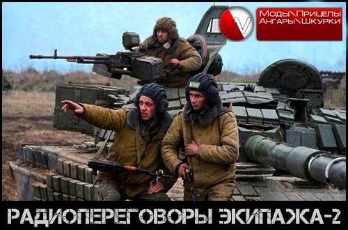 Реалистичная озвучка экипажа в World of Tanks