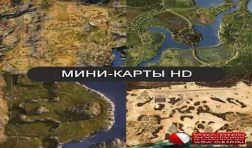 HD изображения миникарт для World of Tanks 0.9.16