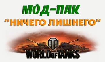 МОД ПАК ничего лишнего и только нужное для World of Tanks 0.9.16