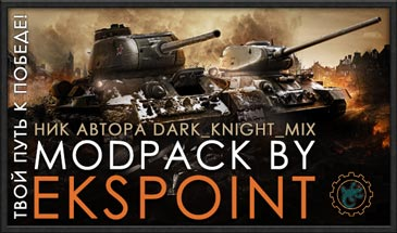 Сборка модов (MoDPacK) от Ekspoint для World of Tanks 0.9.16