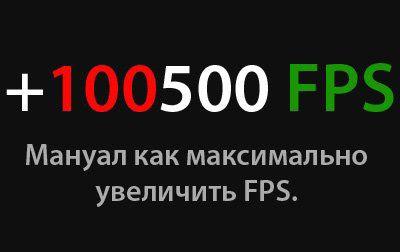 Как повысить FPS в World of Tanks