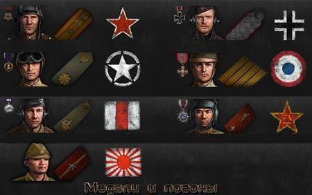 Русификация имён и званий экипажей (Все нации) для World of Tanks 0.9.16