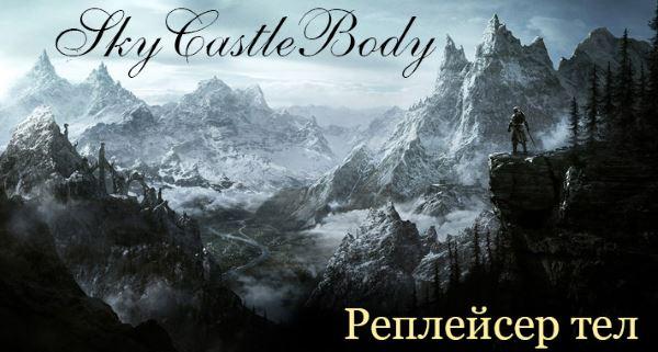 Sky Castle Body v 2 для TES V: Skyrim