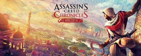 Русификатор для Assassin's Creed Chronicles: India