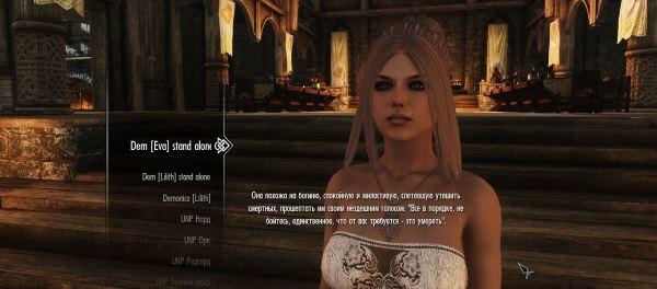 DEM_StandAloneRaces / Отдельные расы с телом Евы и Лиллит для TES V: Skyrim