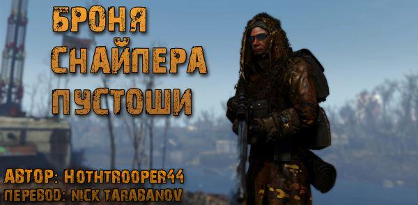 Броня Снайпера Пустошей / Wasteland Sniper для Fallout 4