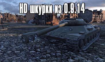 Пак HD шкурок танков из обновления для World of Tanks 0.9.16