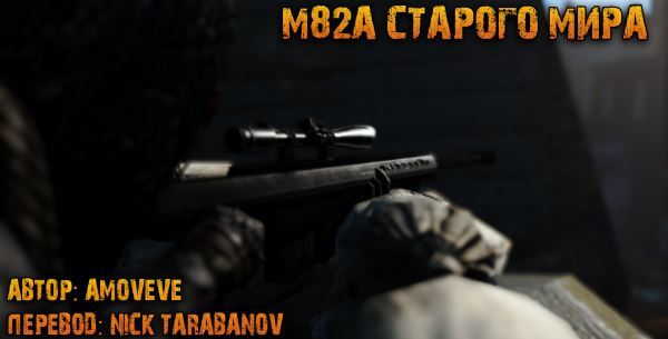 М82а Старого мира / M82a AMR для Fallout 4