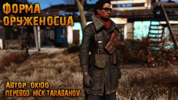 Форма оруженосца / Wearable Squire Outfit для Fallout 4