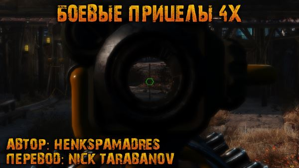 Боевые Прицелы 4х / See-Through Combat Scopes - 4x для Fallout 4
