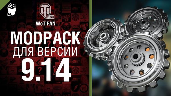 Модпак Wot Fan для World Of Tanks 0.9.16