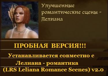 Улучшенные романтические сцены - Лелиана для Dragon Age: Origins