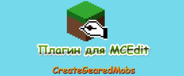 CreateGearedMobs для MCEdit