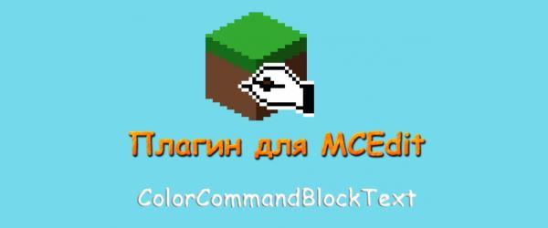 ColorCommandBlockText для MCEdit
