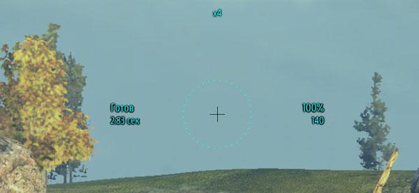 Набор прицелов Бирюза для World of Tanks 0.9.16