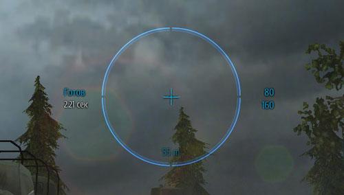 Командирский прицел Blue Light для World of Tanks 0.9.16