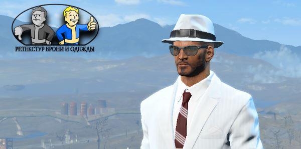 Ретекстур Одежды для настоящих Джентльменов и Гангстеров для Fallout 4