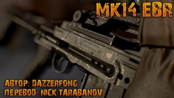 MK14 EBR для Fallout 4