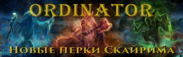 Ordinator – Перки Скайрима v 8.01 для TES V: Skyrim