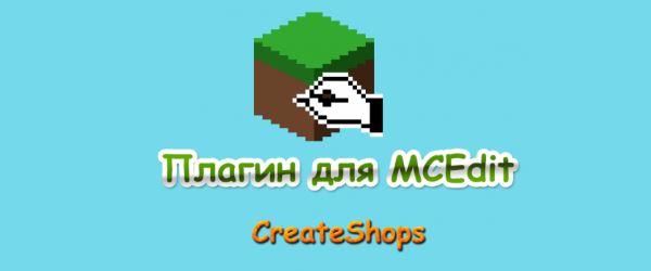 CreateShops для MCEdit