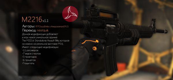 Штурмовая винтовка M2216 для Fallout 4
