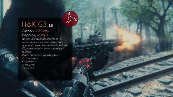 Боевая винтовка H&K G3 для Fallout 4