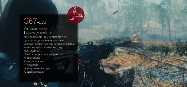 Боевая винтовка G67 для Fallout 4
