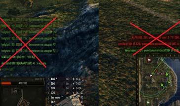 Мод скрытие боевых сообщений в бою и реплеях для World of Tanks 0.9.16