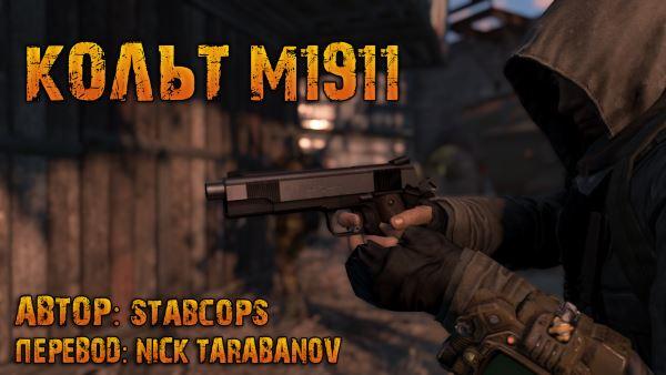 М1911 для Fallout 4