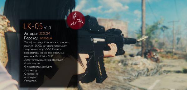 Автоматическая винтовка LK-05 / LK-05 Carbine для Fallout 4
