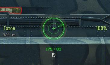Прицел показывающий толщину брони танка для World of Tanks 0.9.16