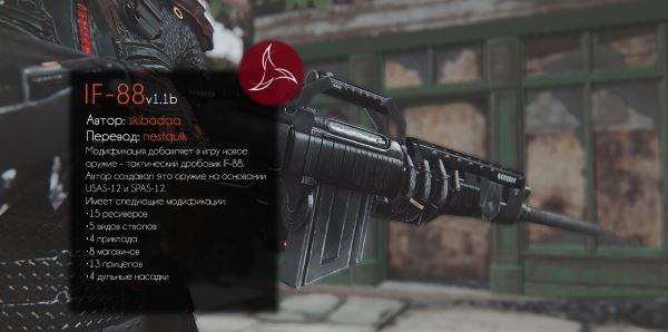 Тактический дробовик IF-88 / IF-88 Standalone Tactical Shotgun для Fallout 4