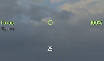 Самый удобный прицел для World of Tanks 0.9.16