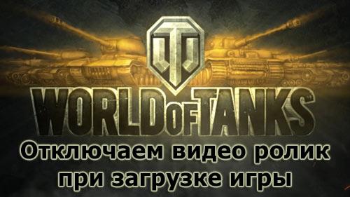 Мод на отключение intro видео в World of Tanks (быстрый вход) 0.9.16