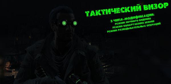 NVG: Тактический визор для Fallout 4