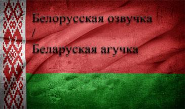 Белорусская озвучка игры World of Tanks 0.9.16