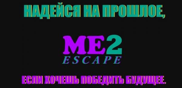 Mad Experiment 2 - Escape для Minecraft 1.8.9