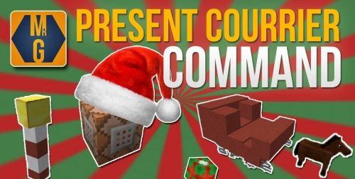 Present Delivery для Minecraft 1.9